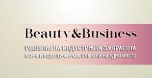 Фестивал на красотата и бизнеса Варна 2017 - специална програма за посетители с отпътуване от Гоце Делчев!