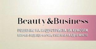 Фестивал на красотата и бизнеса Варна 2017 - специална програма за посетители с отпътуване от София!
