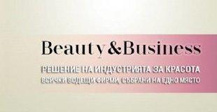 Фестивал на красотата и бизнеса Варна 2017 - специална програма за посетители с отпътуване от Стара Загора!